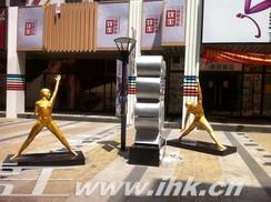 佛山谊园国际艺展中心