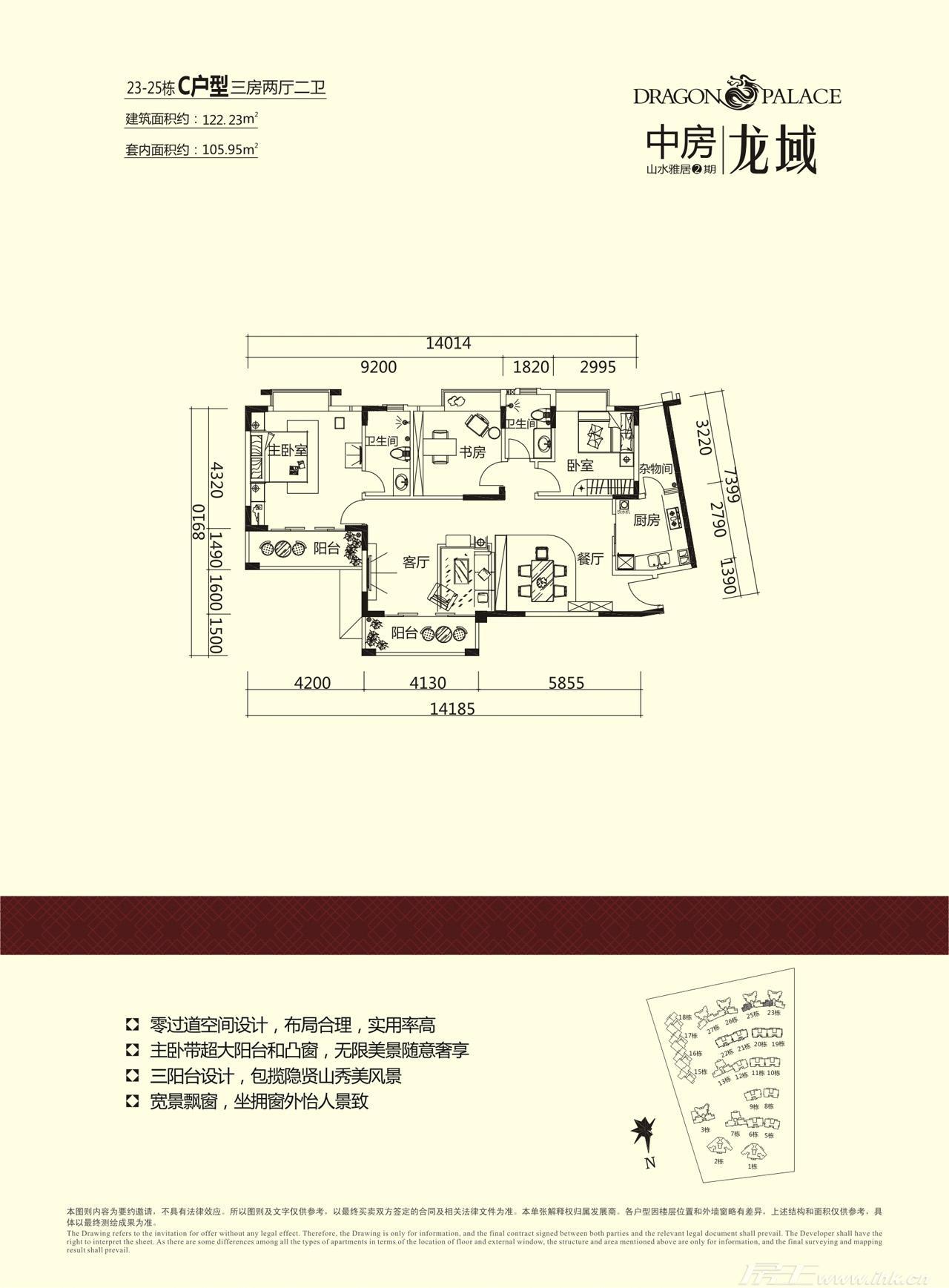 中房龙域户型图