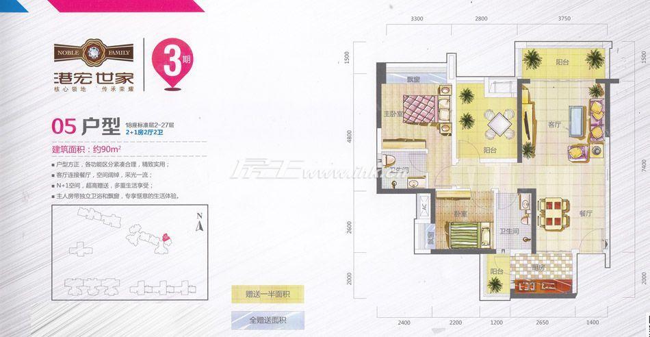 90平米公寓设计图