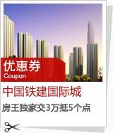 津门双地铁大盘 预交3万抵5个点优惠