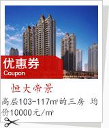 高层103-117㎡的三房 均价10000元/㎡