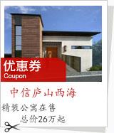 中信庐山西海 精装公寓在售总价26万起
