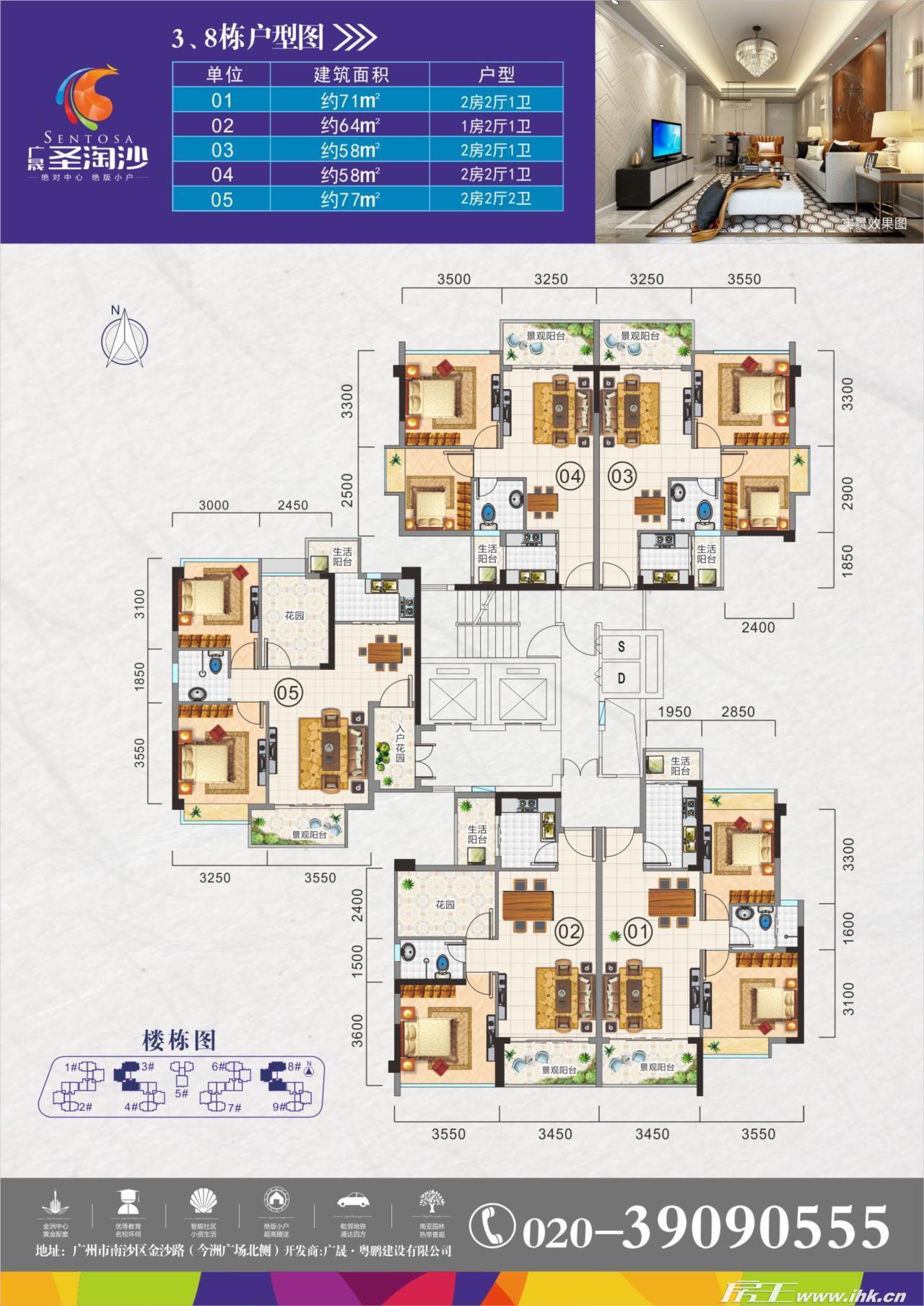 广晟圣淘沙户型图