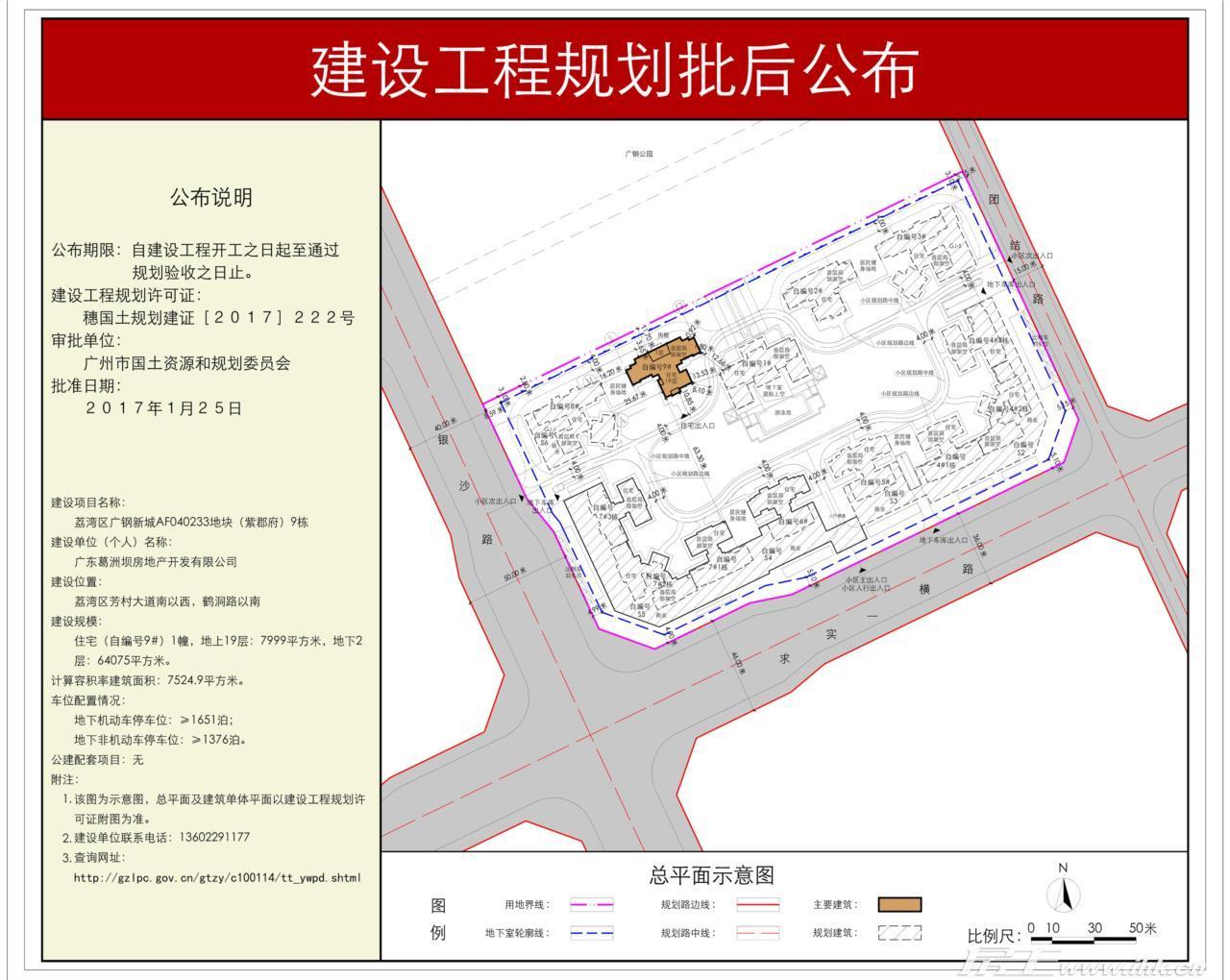 葛洲坝广州紫郡府规划图