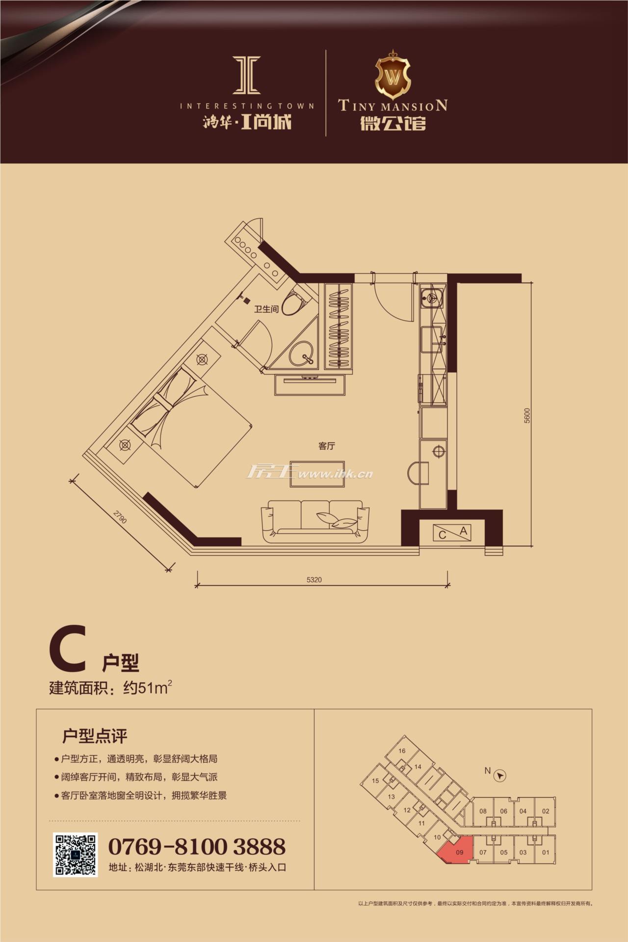 鸿华I尚城户型图