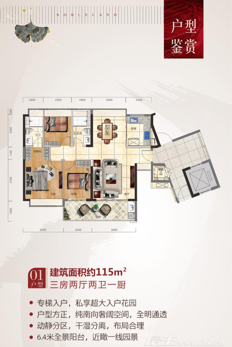 中国中铁·诺德梓悦台户型图
