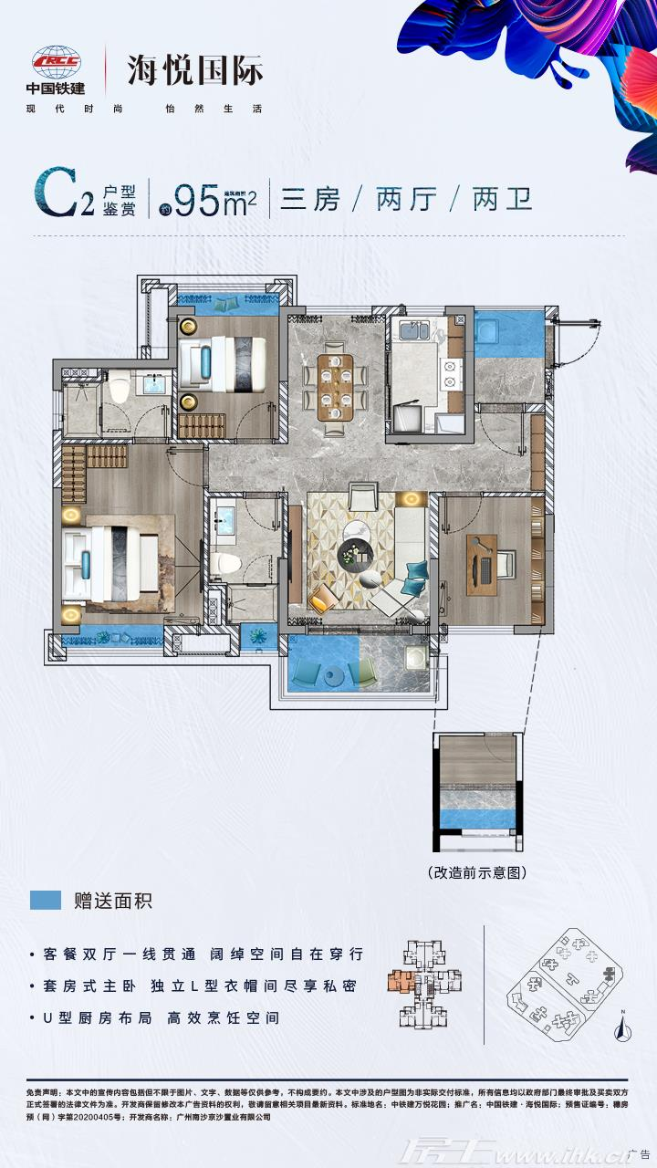 中国铁建·海悦国际户型图