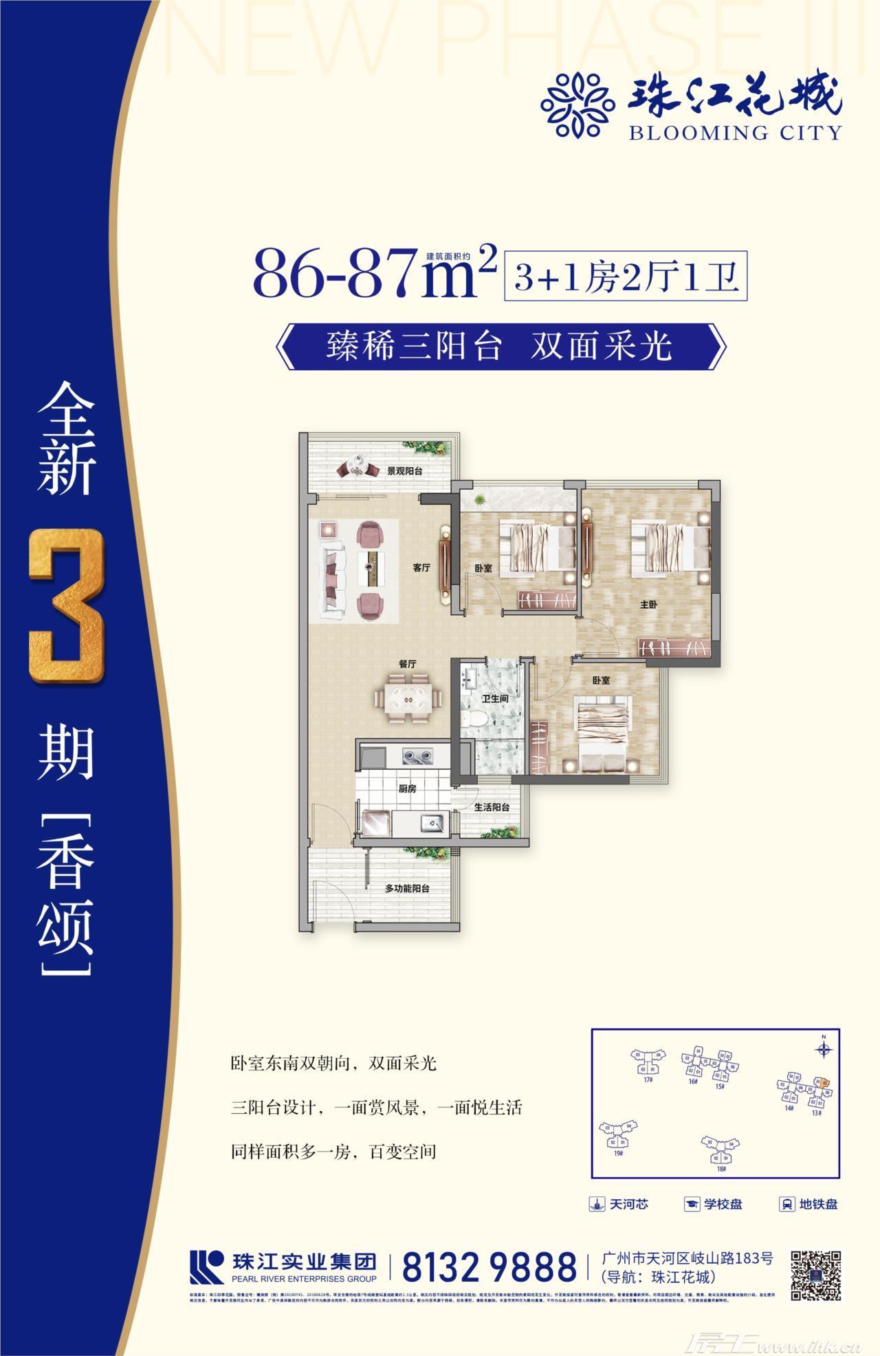 珠江花城户型图