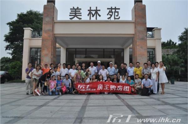 中国美林湖看房团暨校友会活动圆满落幕