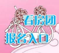 团购召集:番禺君华香柏广场