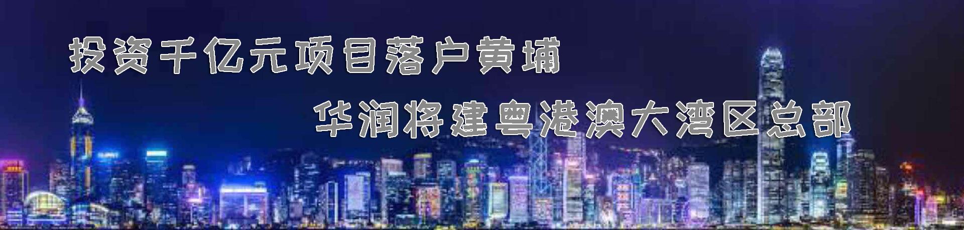 华润投资千亿元项目落户黄埔