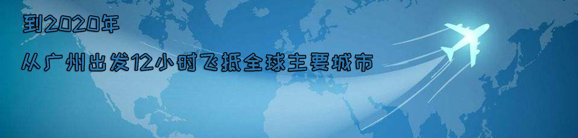 到2020年 从广州出发12小时飞抵全球主要城市