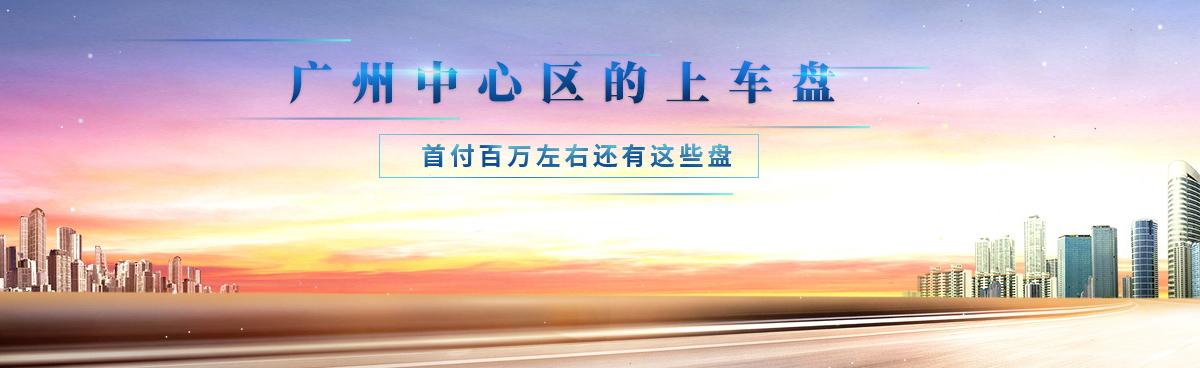 广州中心区的上车盘 首付百万左右还有这些盘!