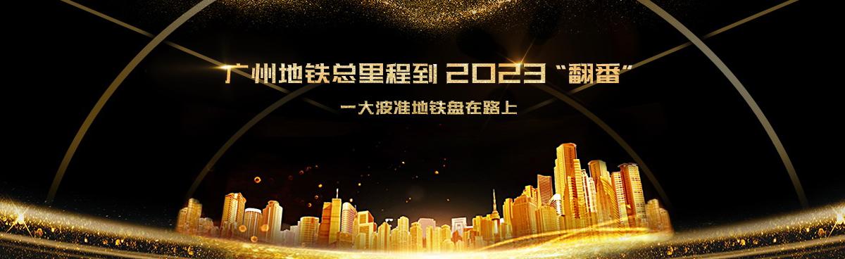 """广州地铁总里程到2023""""翻番"""" 一大波准地铁盘在路上"""