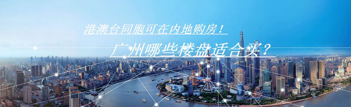 港澳台同胞可在内地购房!广州哪些楼盘适合买?