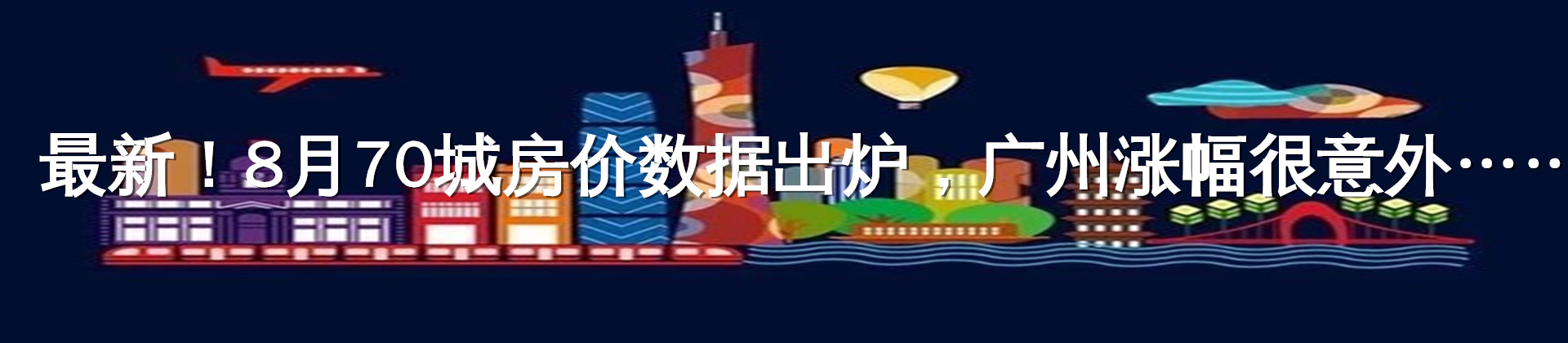 最新!8月70城房价数据出炉,广州涨幅很意外……