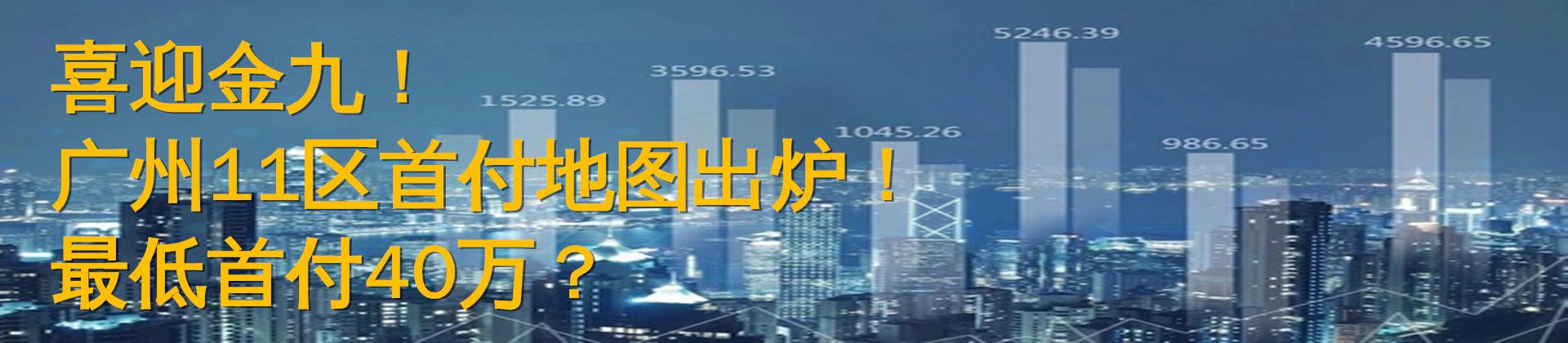喜迎金九!广州11区首付地图出炉!最低首付40万?