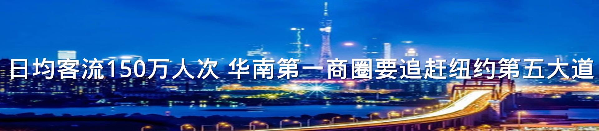 日均客流150万人次 华南第一商圈要追赶纽约第五大道