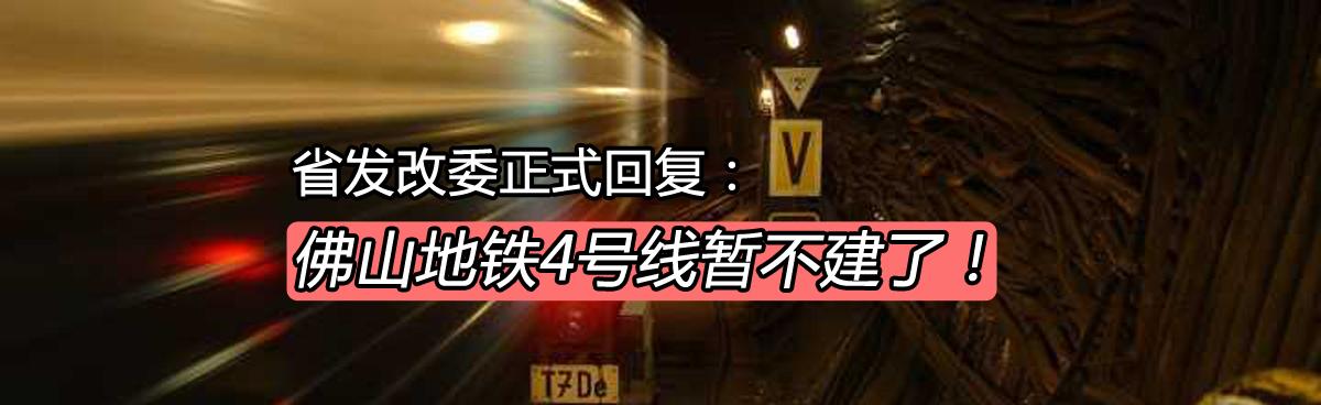 省发改委正式回复:佛山地铁4号线暂不建了!