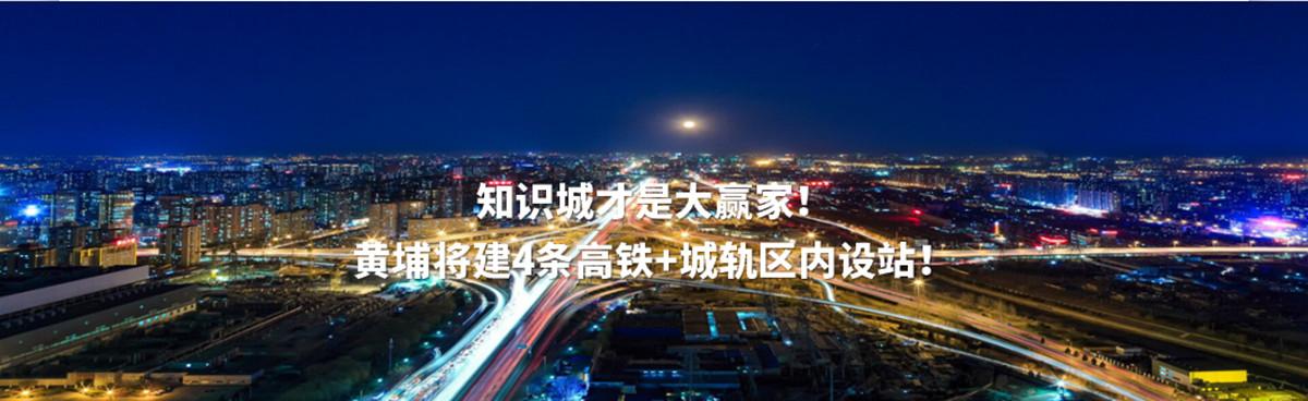 黄埔将建4条高铁+城轨区内设站!知识城才是大赢家!