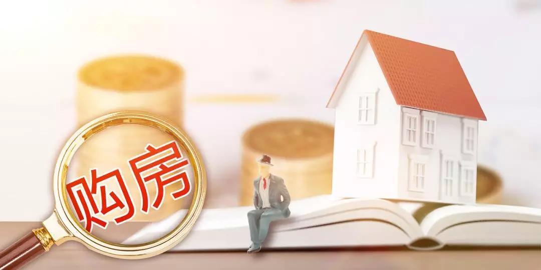 惊喜!广州两家银行房贷利率降至5%!还有两家降至8%!基准利率还远吗?