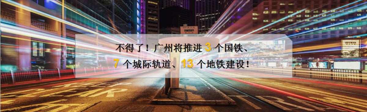 不得了!广州将推进3个国铁、7个城际轨道、13个地铁建设!