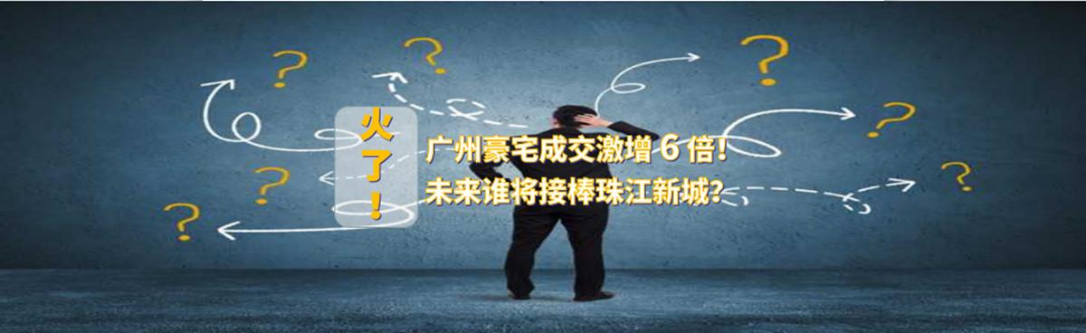 火了!广州豪宅成交激增6倍!未来谁将接棒珠江新城?