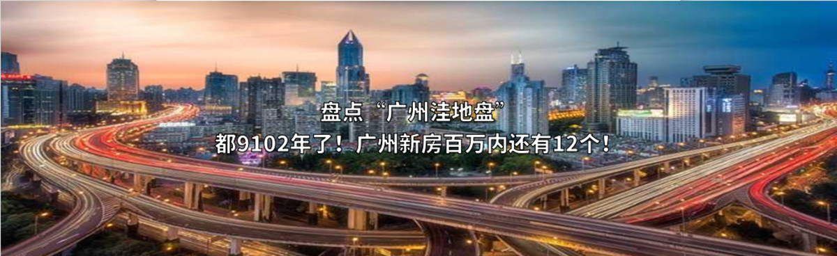 """都9102年了 广州新房百万内还有12个!盘点""""广州洼地盘"""""""