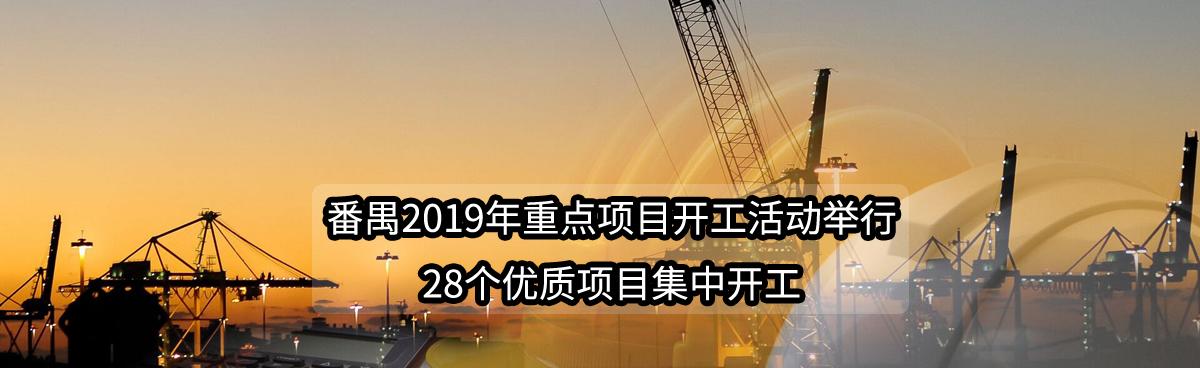 番禺2019年重点项目开工活动举行