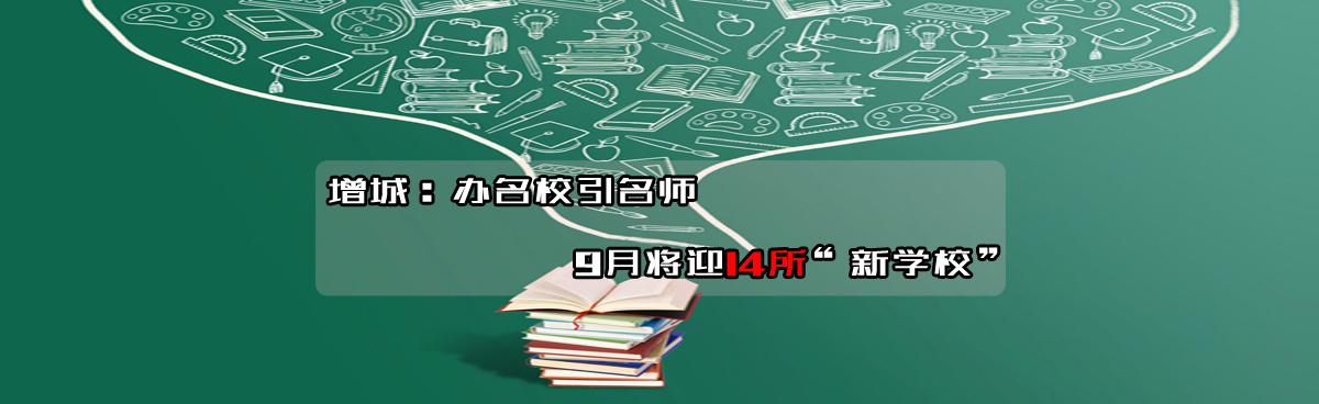 """增城:办名校引名师 9月将迎14所""""新学校"""""""