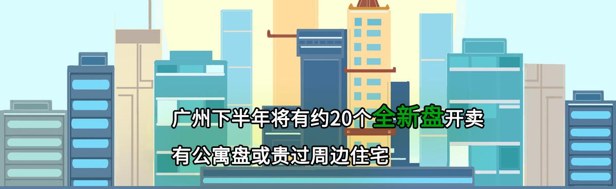 广州下半年将有约20个全新盘开卖