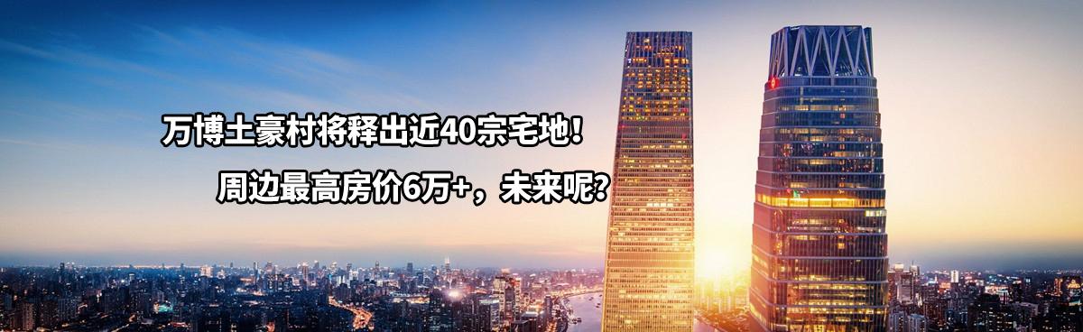万博土豪村将释出近40宗宅地!周边最高房价6万+,未来呢?