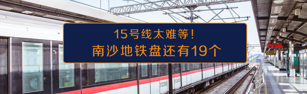 15号线太难等!南沙地铁盘还有这些 住宅售价2.1万起