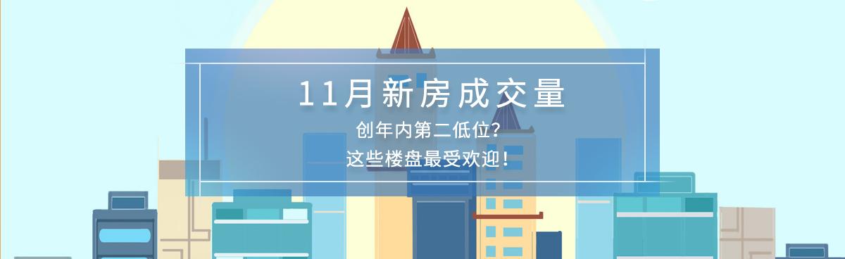 11月新房成交量创年内第二低位?这些楼盘最受欢迎!