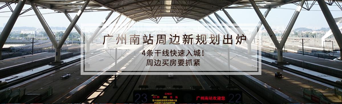 广州南站周边新规划出炉 4条干线快速入城!周边买房要抓紧