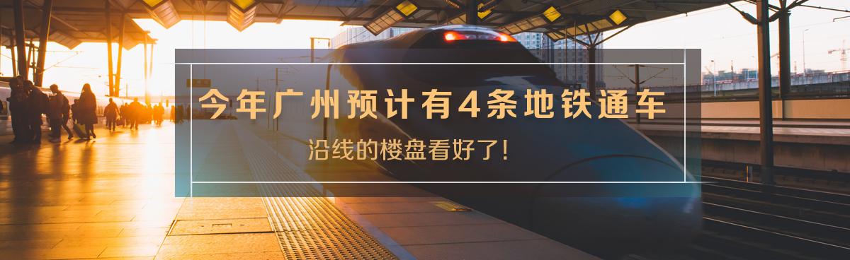 今年广州预计有4条(段)地铁通车,沿线的楼盘看好了!