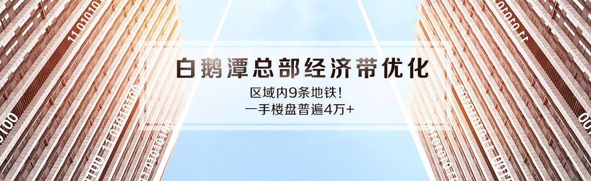 白鹅潭总部经济带优化,9条地铁!区域楼盘普遍4万+