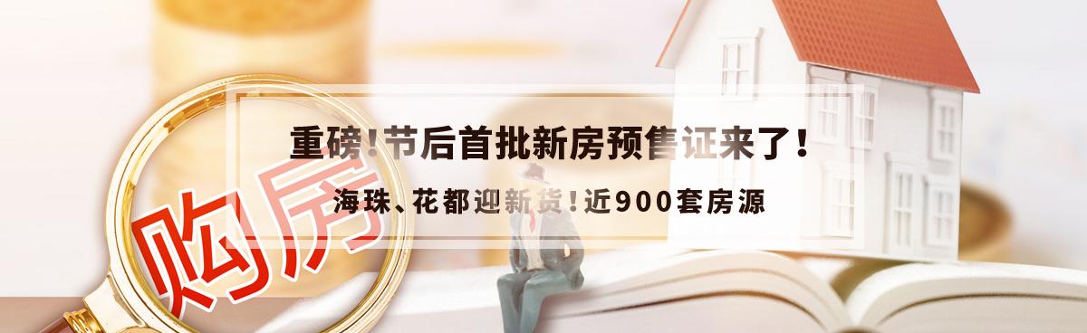 海珠、花都迎新货!近900套房源,节后首批新房预售证来了!