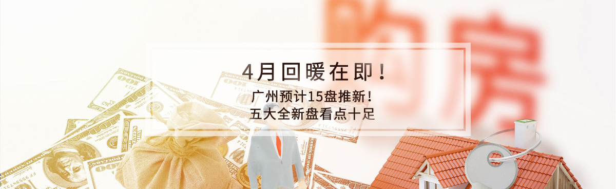 4月回暖在即!广州预计15盘推新!