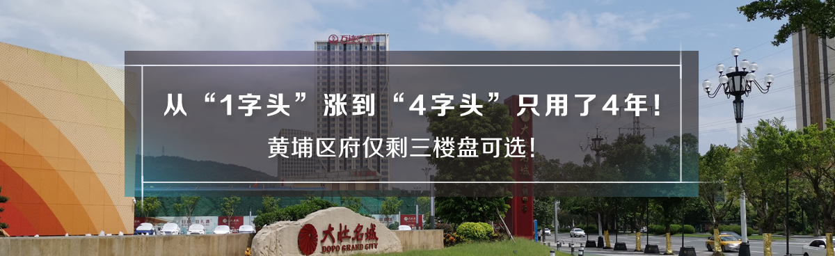"""从""""1字头""""涨到""""4字头""""只用了4年!黄埔区府仅剩三楼盘可选!"""