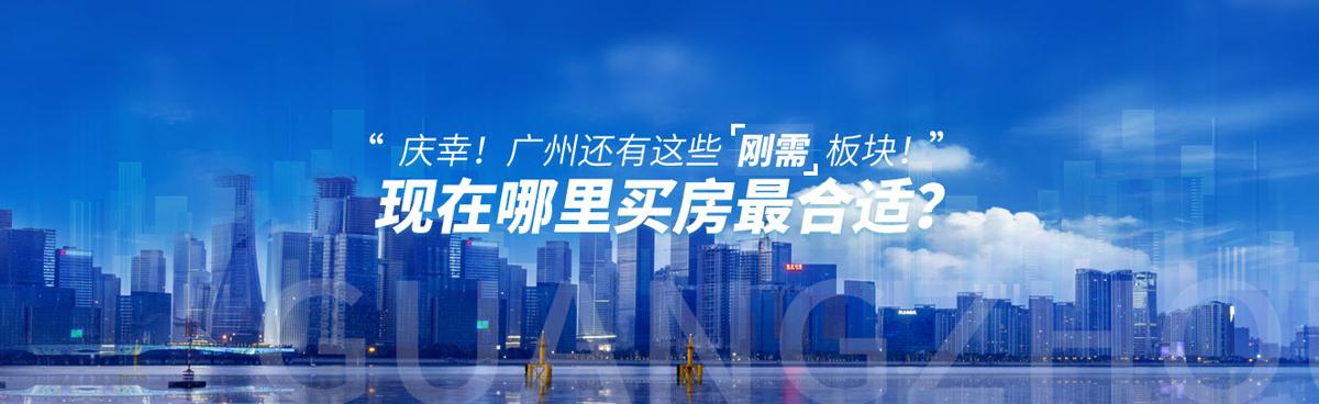 """庆幸!广州还有这些刚需板块!""""红五""""哪里买房最合适?"""