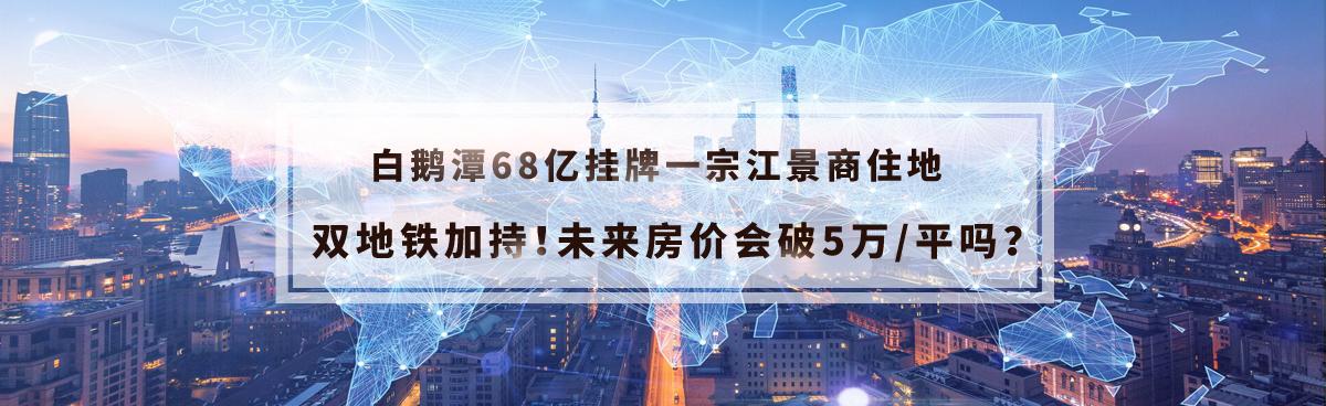 双地铁加持!荔湾白鹅潭68亿挂牌江景商住地!未来会破5万/平吗?